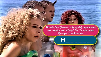 Ούτε 7/10! Θυμάσαι σε ποια ελληνικά νησιά μας ταξίδεψαν οι 10 πιο αγαπημένες ελληνικές σειρές;