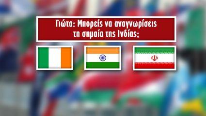 Κουίζ Γεωγραφίας: Μπορείς να αναγνωρίσεις τη σημαία της χώρας που ψάχνουμε;