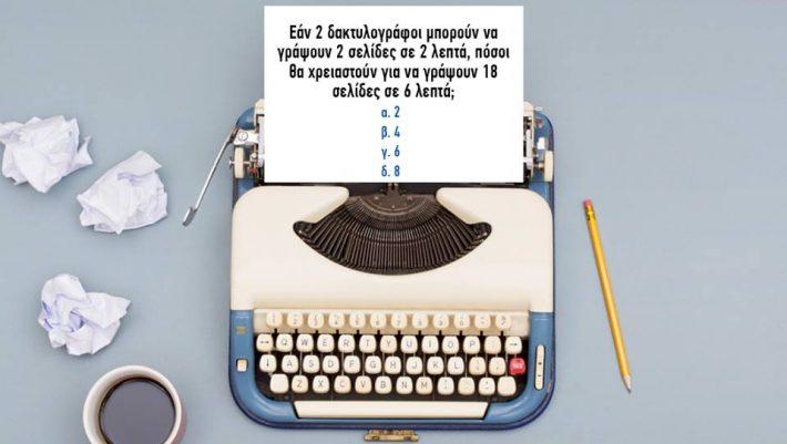 8/8 κανείς: Αν απαντήσεις σωστά σε αυτές τις 8 ερωτήσεις τότε έχεις IQ άνω του 153