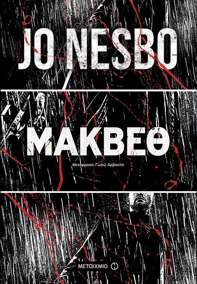 Τζο Νέσμπο: Ξαναγράφοντας τον… Μάκβεθ – Διαβάστε την αρχή του βιβλίου πριν κυκλοφορήσει