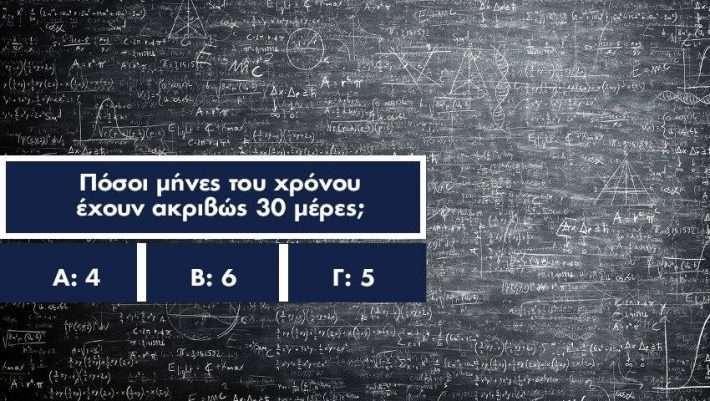 Τεστ IQ: Αν κάνεις πάνω από 8/10 τότε ανήκεις στην ελίτ των πιο ευφυών Ελλήνων