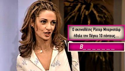 10/10 ούτε ο Μάνθος! Θα απαντήσεις σωστά σε 10 «πονηρές» ερωτήσεις για την Πέγκυ Καρρά;