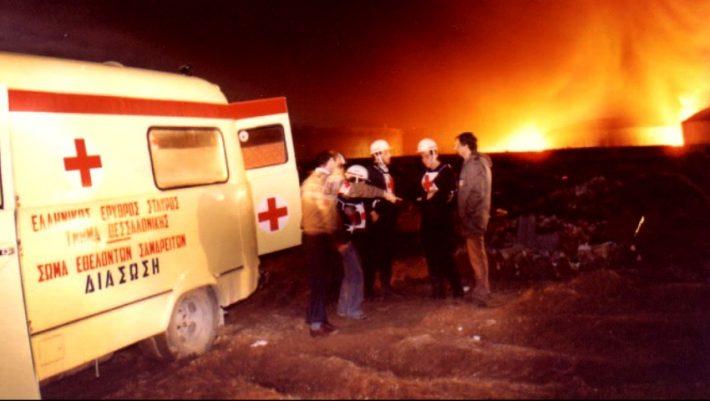«Αν φτάσει στη δεξαμενή αμμωνίας τελειώσαμε»: Η τρομερή φωτιά της Θεσσαλονίκης που γέννησε τον ύμνο των 90's