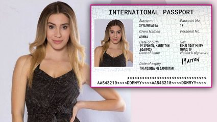 Τα πραγματικά διαβατήρια των παικτών του Power of Love (Pics)