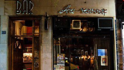 Au Revoir: Στο πιο ιστορικό μπαρ της Αθήνας έχει πιει το ποτό του ακόμα και ο Φρανκ Σινάτρα (Pics)