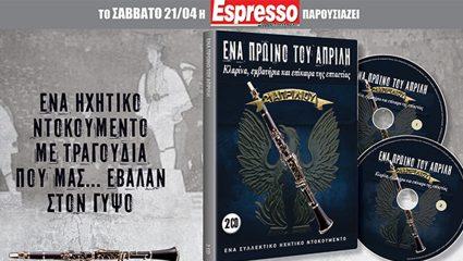 Τι άλλο θα μπορούν να μοιράζουν την 21η Απριλίου οι εφημερίδες εκτός από τα τραγούδια της Χούντας