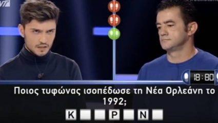 Επική γκάφα του ΑΝΤ1: Το μεγάλο λάθος της παραγωγής του Still Standing στην πιο απλή ερώτηση (Vid)