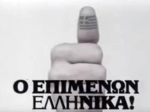 Παραμύθι με άσχημο φινάλε: Η «εξαφάνιση» του πιο ταλαντούχου και υποτιμημένου Έλληνα κωμικού