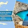 Κουίζ – μπλόφα: Μπορείς να βρεις πού βρίσκονται 10 πανέμορφες παραλίες της Ελλάδας;