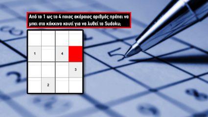 Κουίζ – Σουντόκου: Μπορείς να κάνεις 10/10 στο παιδικό sudoku που αριστεύουν και οχτάχρονα;