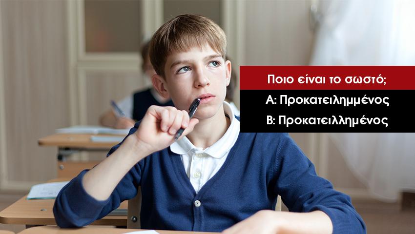 Κουίζ αυστηρά για Μπαμπινιώτες: Θα βρεις το αντώνυμο 10 δύσκολων ελληνικών λέξεων;