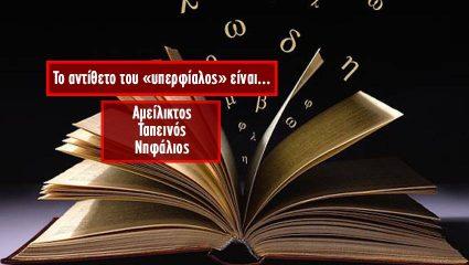 10/10 ούτε φιλόλογος: Θα βρεις πρώτος το αντίθετο αυτών των 10 λέξεων;
