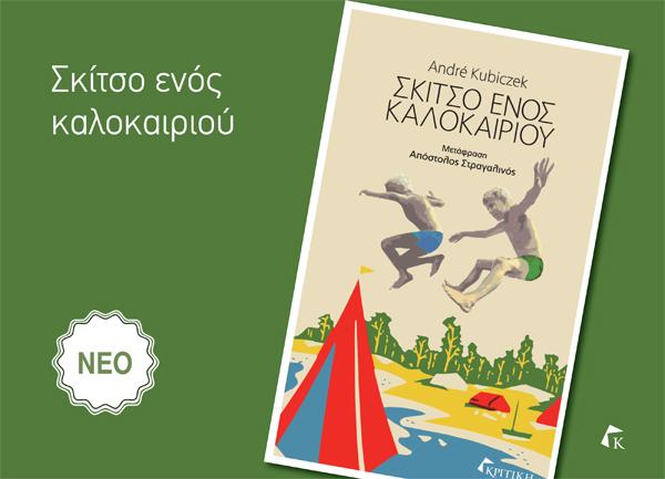 Σκίτσο ενός Καλοκαιριού: Το βιβλίο που συντροφεύει τα καλοκαίρια σου