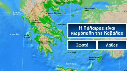 Κουίζ ελληνικής γεωγραφίας: Μπορείς να βρεις που βρίσκονται 12 ελληνικές πόλεις;