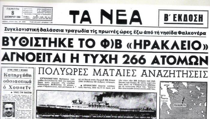 «Μην το αφήσεις να μπει, θα πνιγούμε»: Το λάθος που βύθισε το πιο γρήγορο ελληνικό πλοίο