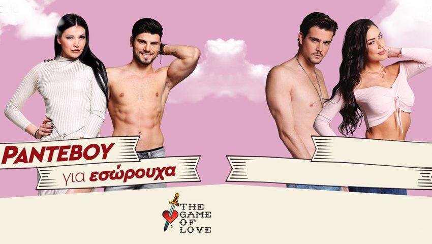 Αποκάλυψη: Αυτοί είναι οι 5 νέοι παίκτες του Game of Love (Pics)