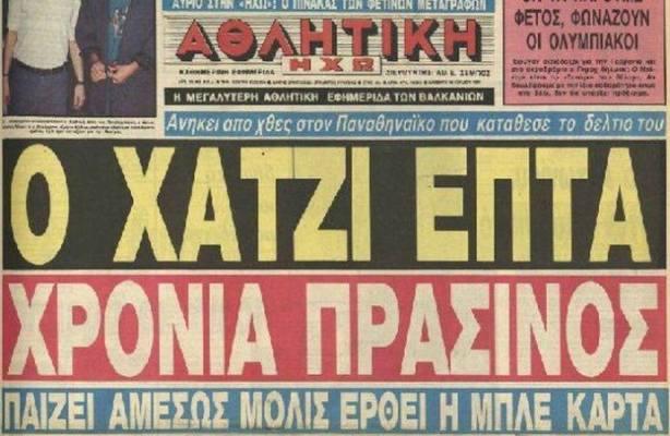Μύθος ή αλήθεια; Η μέρα που ο Παναθηναϊκός έκλεισε τον κορυφαίο ευρωπαίο ποδοσφαιριστή