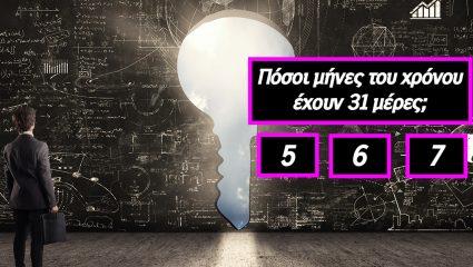 Το πιο γρήγορο και ασφαλές τεστ IQ: αν κάνεις λιγότερο από 5/8, έχεις δείκτη ευφυΐας κάτω από 100