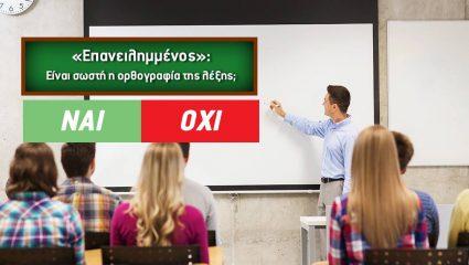 Το πιο πονηρό τεστ ορθογραφίας: Ξέρεις πώς γράφονται 10 λέξεις που όλοι κάνουμε διαρκώς λάθος;