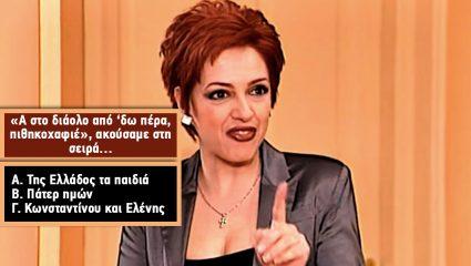 Κουίζ – έπος: Θα βρεις την ελληνική σειρά από το… μπινελίκι;