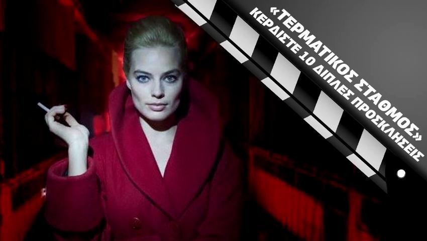 Διαγωνισμός Menshouse: Κερδίστε 10 διπλές προσκλήσεις για την avant premiere της ταινίας «Τερματικός Σταθμός»