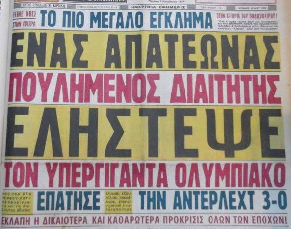 «Ένας απατεώνας, πουλημένος διαιτητής λήστεψε τον υπεργίγαντα Ολυμπιακό»