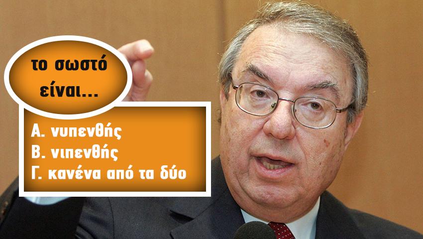 Η πρόκληση του Μπαμπινιώτη: Μπορείς να βρεις τη σωστή γραφή 10 δύσκολων ελληνικών λέξεων;