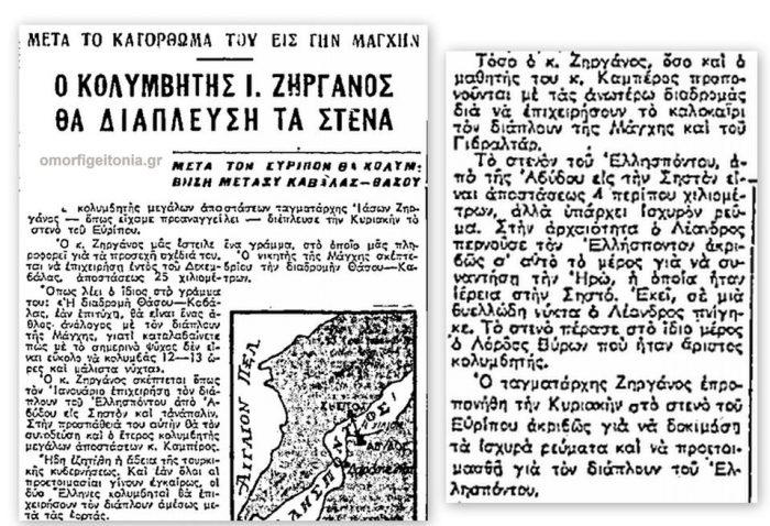 Μια ανάσα απ' τον τερματισμό: Το τραγικό τέλος του Έλληνα θρύλου της κολύμβησης