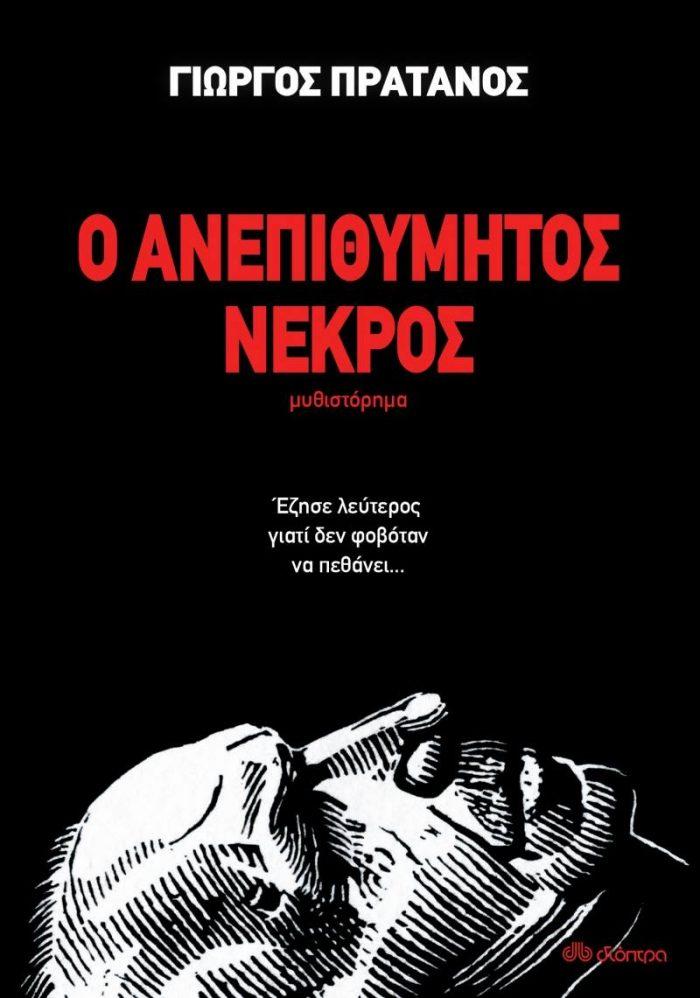 Ο Ανεπιθύμητος Νεκρός Νίκος Καζαντζάκης: Ο Γιώργος Πράτανος αφηγείται