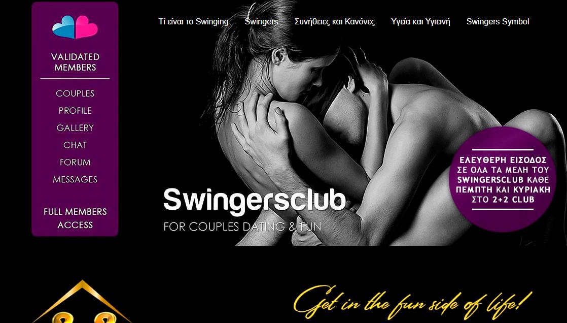 «Γιάφκα» swingers: Το πρώτο ελληνικό club για ανταλλαγή συντρόφων και οι kinky κανόνες του