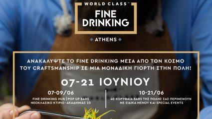 Το νέο «σπίτι» του World Class είναι εδώ: Η απόλυτη γιορτή του fine drinking επιστρέφει στην Αθήνα!