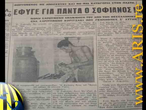 Ο μύθος του Λάκη Σοφιανού: Ο παίκτης του Παναθηναϊκού που μετά τα παιχνίδια επέστρεφε στη φυλακή
