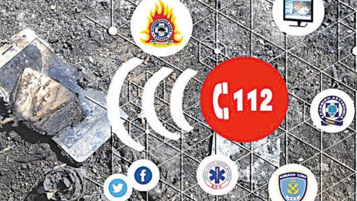 Σύστημα 112: Άλλη μια ολιγωρία του ελληνικού κράτους στις πυρκαγιές