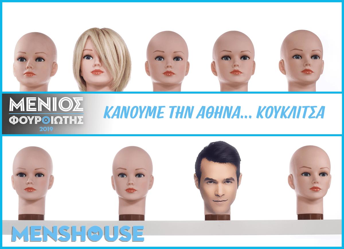 Μένιος Φουρθιώτης 2019: Οι προεκλογικές αφίσες του για τον Δήμο της Αθήνας (Pics)