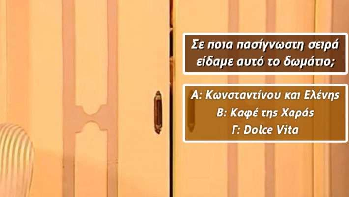 Κάτω από 10/13 καίγεσαι: Μπορείς να βρεις την ελληνική σειρά από ένα δωμάτιο του σπιτιού που γυρίστηκε;
