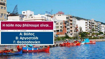 Κάτω από 7/10 ντροπή: Μπορείς να βρεις την πόλη της Ελλάδας από μια φωτογραφία της;