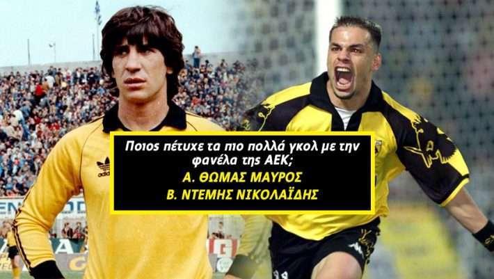 Ούτε ο Σωτηρακόπουλος δεν κάνει πάνω από 8/10: Ποιος απ' τους 2 παίκτες έχει πετύχει περισσότερα γκολ;