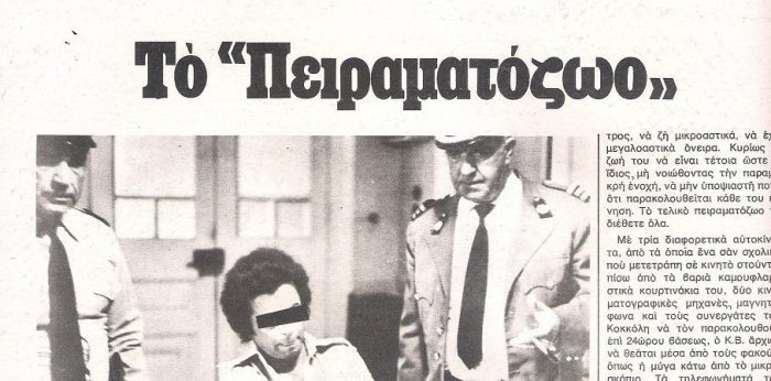 «Μας βιντεοσκοπούσαν κρυφά»: Η ελληνική ταινία με τις αληθινές εpωτικές σκηνές που παραλίγο να βγει στις αίθουσες (Pics)