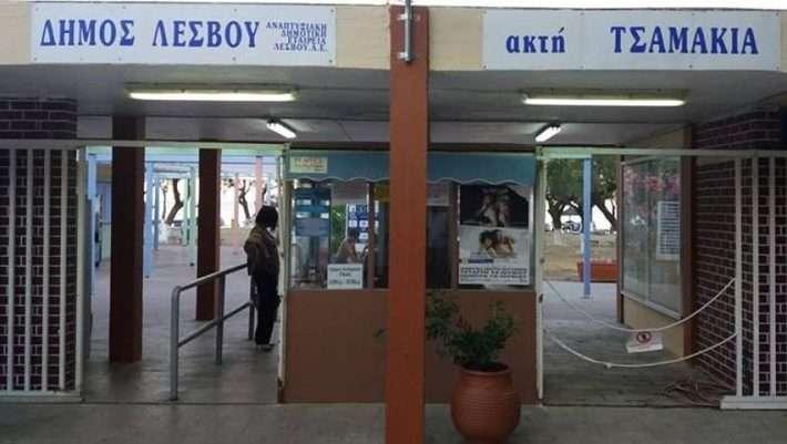 Η πλαζ μόνο για Έλληνες στη Λέσβο γλυτώνει...τους πρόσφυγες