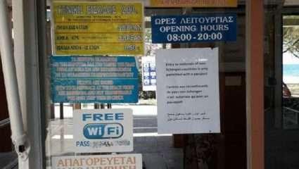 «Πλαζ μόνο για Έλληνες»: Ο ρατσιστικός πάτος του ελληνικού τουρισμού