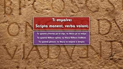 Κουίζ Λατινικών: Νομίζεις ότι ξέρεις τι σημαίνουν οι 13 πιο γνωστές φράσεις;