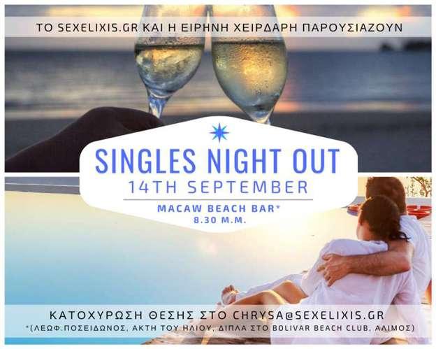 Το «Single's night Out» από την Ειρήνη Χειρδάρη, υποδέχεται το φθινόπωρο με μια μοναδική βραδιά