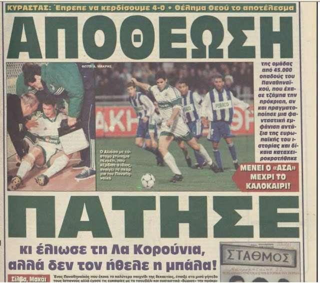 Το «καταραμένο» ματς του Κυράστα: Το μεγαλύτερο σφυροκόπημα που έχει κάνει ελληνική ομάδα στην Ευρώπη