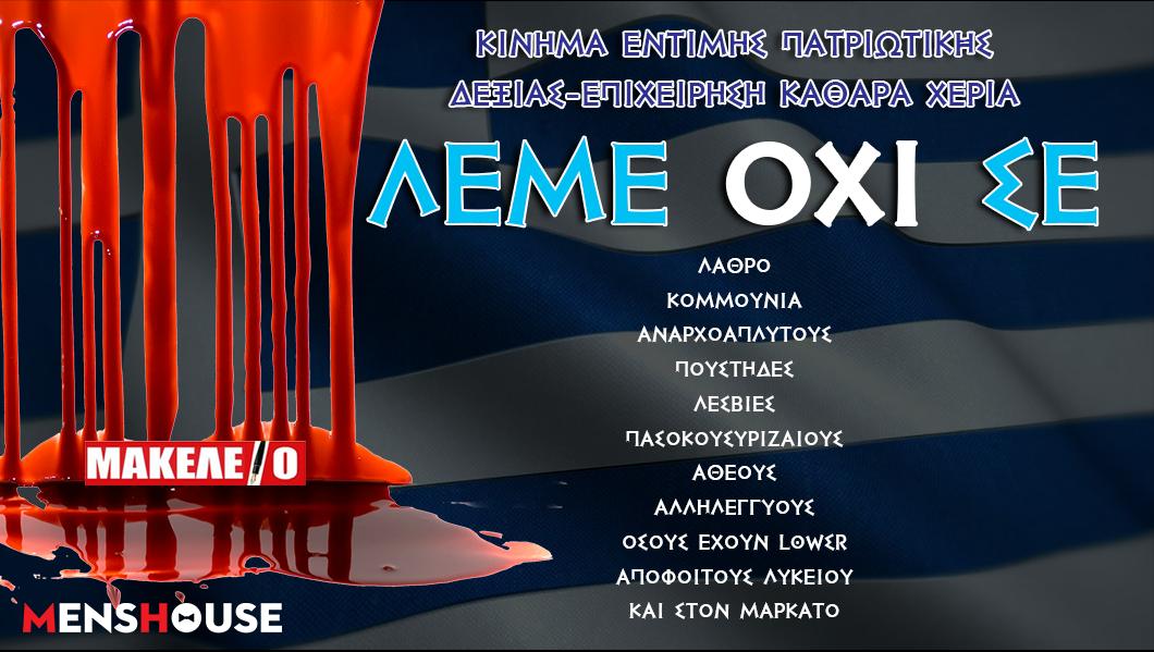 Υπέροχα νέα: Οι αφίσες του νέου κόμματος του Στέφανου Χίου και του Μακελειού είναι εδώ (Pics)