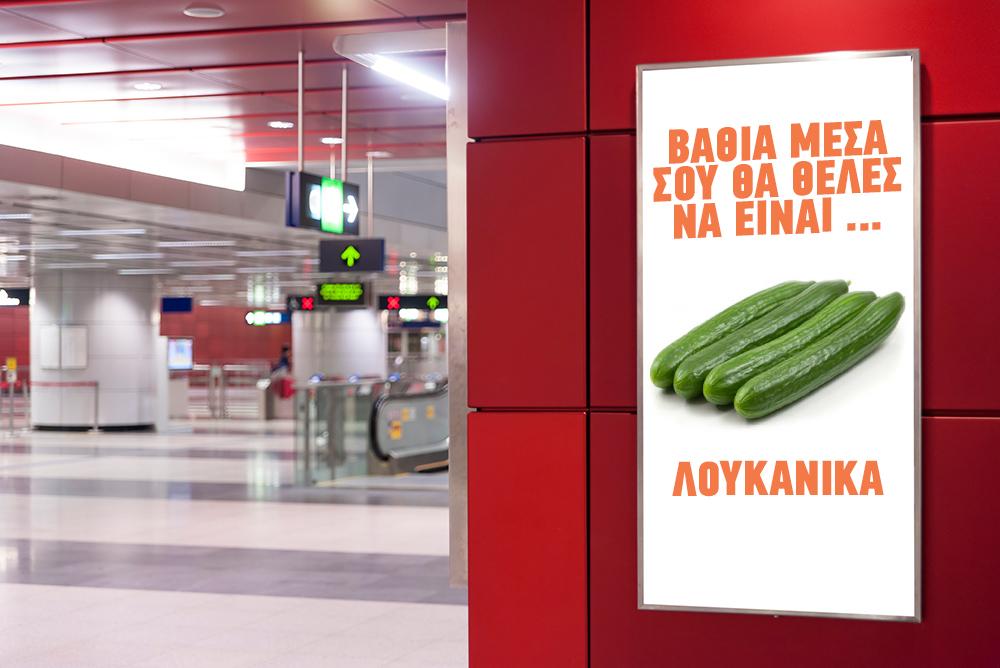 Η απάντηση των κρεατοφάγων στη vegan καμπάνια στο μετρό της Αθήνας (Pics)