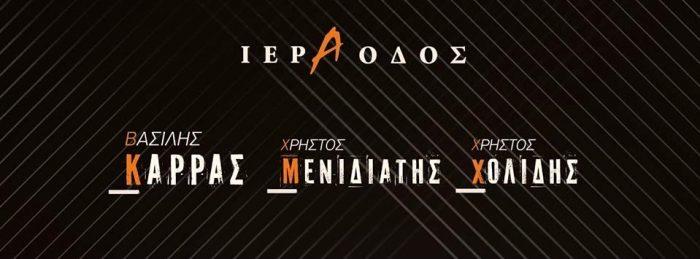 Μπουζούκια 2018-2019: Αυτά είναι τα νέα σχήματα που θα σαρώσουν φέτος στη νυχτερινή Αθήνα (Pics)