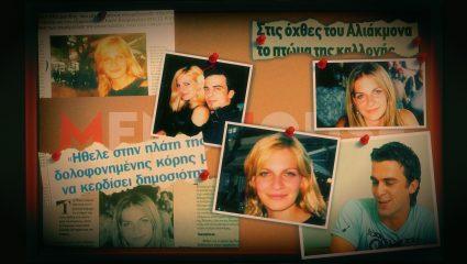 bbafb7f4a41d Η «γυναίκα με τα 1.000 πρόσωπα»  Σκότωσε και τσιμέντωσε στο τζακούζι του  σπιτιού της Έλληνα επιχειρηματία