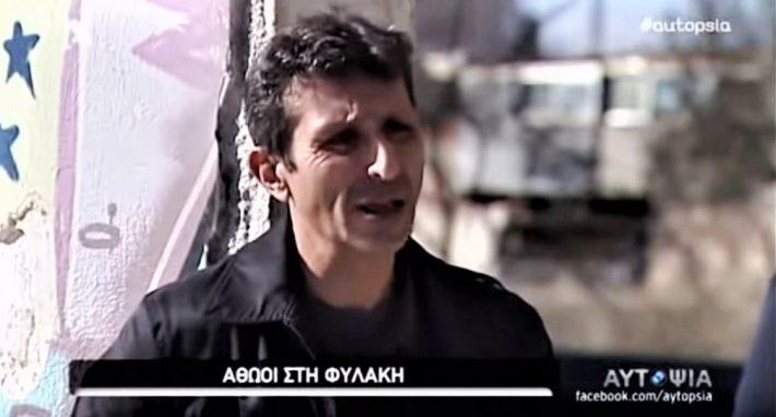 Αθώος στη φυλακή: Ο «ψυχρός εκτελεστής» που γλίτωσε τα δις ισόβια χάρη σε ένα τηλεφώνημα στη Νικολούλη