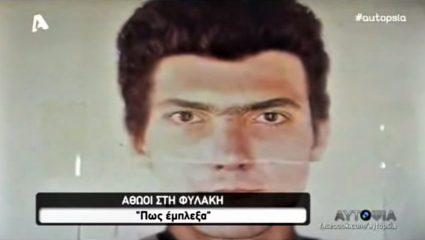 39 μήνες λόγω συνεπωνυμίας: Η λεπτομέρεια που έστειλε έναν αθώο στη φυλακή για δολοφονία