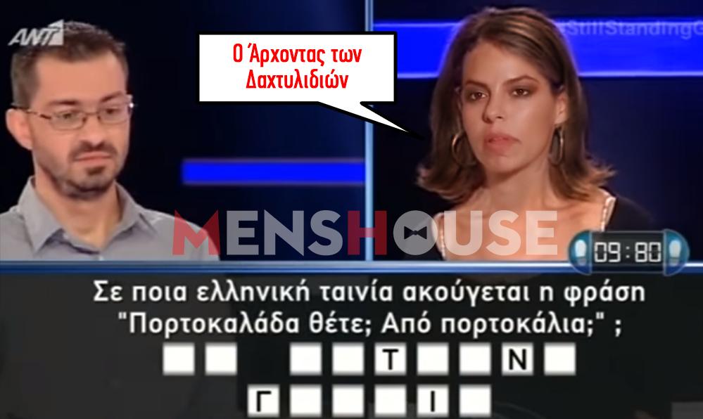 Δεν υπάρχει: Η Μέγκι του NTM σε τηλεπαιχνίδι γνώσεων δίνει την απάντηση της χρονιάς (Pics)